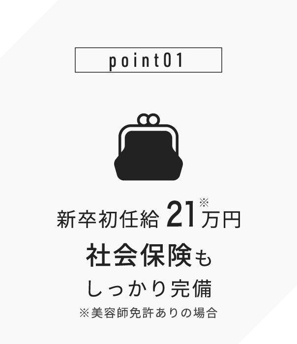 point01 新卒初任給20万円 社会保険もしっかり完備